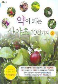 약이되는 산야초 108가지 3