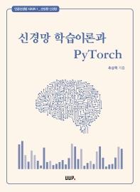 신경망 학습이론과 PyTorch