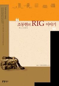 조동현의 RIG 이야기