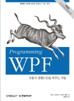 Programming WPF: 사용자 경험(UX)을 바꾸는 기술