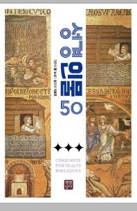 성경인물50