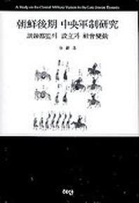 조선후기 중앙군제연구