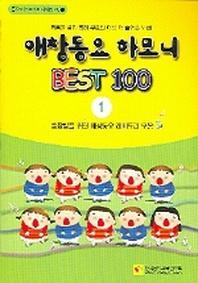 애창동요 하모니 BEST 100 1