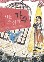 나는 조선의 가수