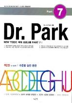 Dr. Park NEW TOEIC 파워프로그램 (PART 7)