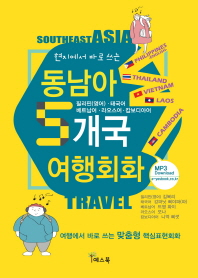 현지에서 바로 쓰는 동남아 5개국 여행회화
