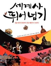 세계사 뛰어넘기. 2: 몽골 제국의 등장부터 유럽 계몽주의 시대까지