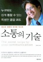 정신과 전문의 하지현 박사의 소통의 기술