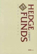 헤지펀드(HEDGE FUNDS)