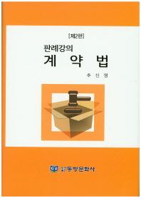 판례강의 계약법