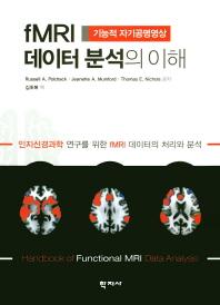 fMRI 데이터 분석의 이해