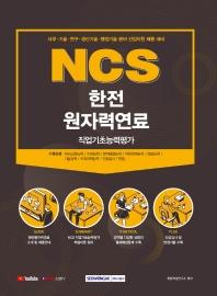 NCS 한전원자력연료 직업기초능력평가