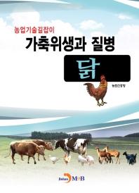 가축위생과 질병 닭