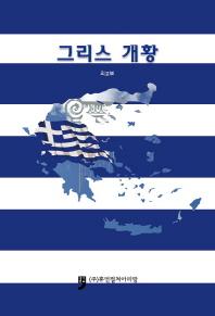 그리스 개황