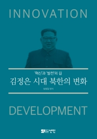 김정은 시대, 북한의 변화
