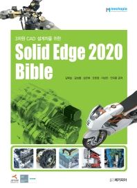 Solid Edge 2020 Bible
