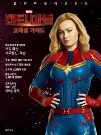캡틴 마블 오피셜 가이드