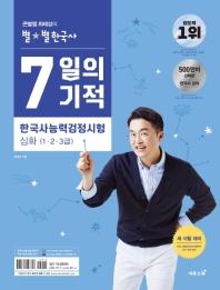 큰별쌤 최태성의 별별한국사 7일의 기적 한국사능력검정시험 심화(1.2.3급)