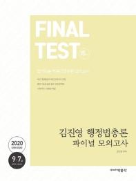 김진영 행정법총론 파이널 모의고사(2020)