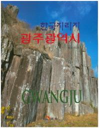 한국지리지: 광주광역시