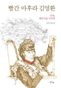 빨간 마후라 김영환