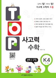 탑(Top) 사고력 수학. K4: 분류 규칙