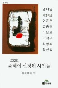 2020, 올해에 선정된 시인들: 세 번째