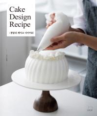 콩맘의 케이크 다이어리: Cake Design Recipe