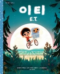 이티(E.T.)
