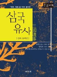 한문, 원본을 주해 풀이한 삼국유사(신라초략본)(큰글자책)
