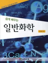 쉽게 배우는 일반화학