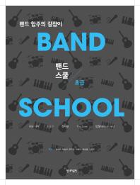 밴드스쿨(Band School) 초급