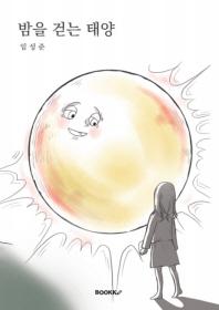 밤을 걷는 태양