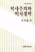 역사주의와 역사철학(현대의지성 27)