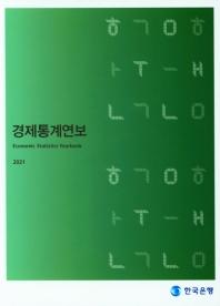 경제통계연보(2021)