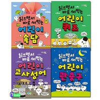 파란정원/읽으면서 바로 써먹는 어린이 속담+관용구+고사성어+어린이 퀴즈 세트(전4권)-맛있는 공부 시리즈