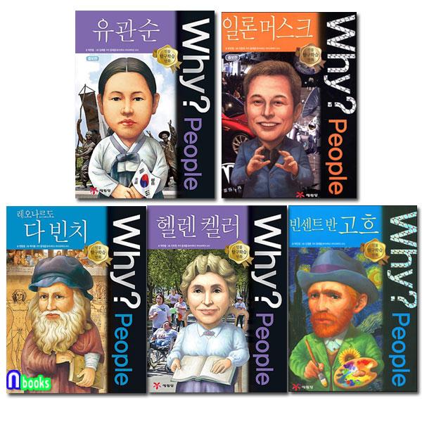 Why People 와이 피플 51-55 세트(전5권.증보판)-Why 인물탐구 학습만화 시리즈/예림당