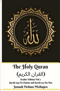 The Holy Quran (القران الكريم) Arabic Edition Vol 2 Surah 039 Az-Zumar and Sur