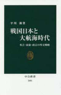 戰國日本と大航海時代 秀吉.家康.政宗の外交戰略