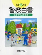 警察白書 平成16年版