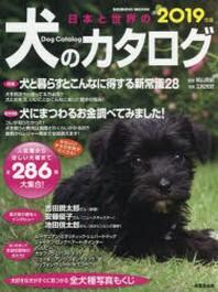 日本と世界の犬のカタログ 2019年版