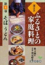 聞き書ふるさとの家庭料理 4