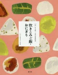 全集傳え繼ぐ日本の家庭料理 [1]