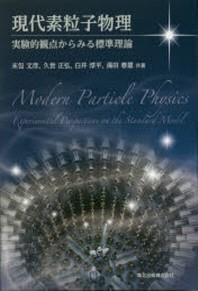 現代素粒子物理 實驗的觀点からみる標準理論