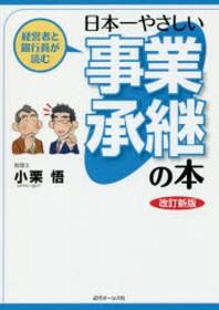 經營者と銀行員が讀む日本一やさしい事業承繼の本