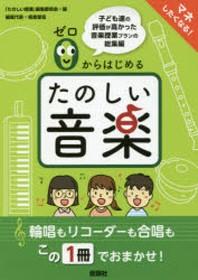 ゼロからはじめるたのしい音樂 子ども達の評價が高かった音樂授業プランの總集編