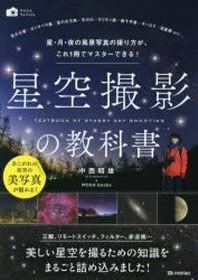星空撮影の敎科書 星.月.夜の風景寫眞の撮り方が,これ1冊でマスタ-できる!