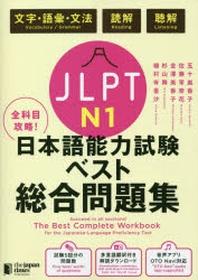 JLPT N1全科目攻略!日本語能力試驗ベスト總合問題集 文字.語彙.文法 讀解 聽解