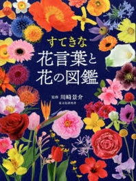 すてきな花言葉と花の圖鑑