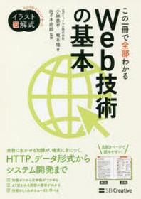 この一冊で全部わかるWEB技術の基本 實務で生かせる知識が,確實に身につく